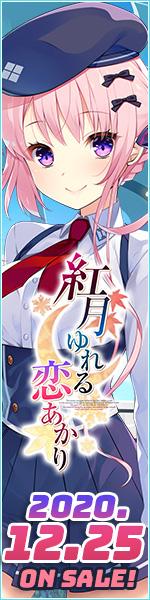 CRYSTALiA『紅月ゆれる恋あかり』応援中!